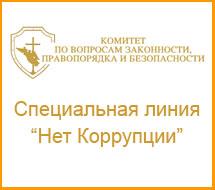 Комитет по вопросам законности, правопорядка и безопасности